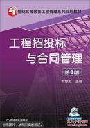 工程招投标与合同管理(第3版)/21世纪高等教育工程管理系列规划教材