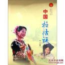 中华民族全书:中国拉祜族/杨春