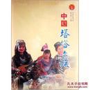 中华民族全书:中国塔塔尔族/热合甫·阿巴斯
