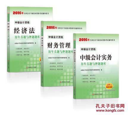 2016年年中级财务管理考试 解析