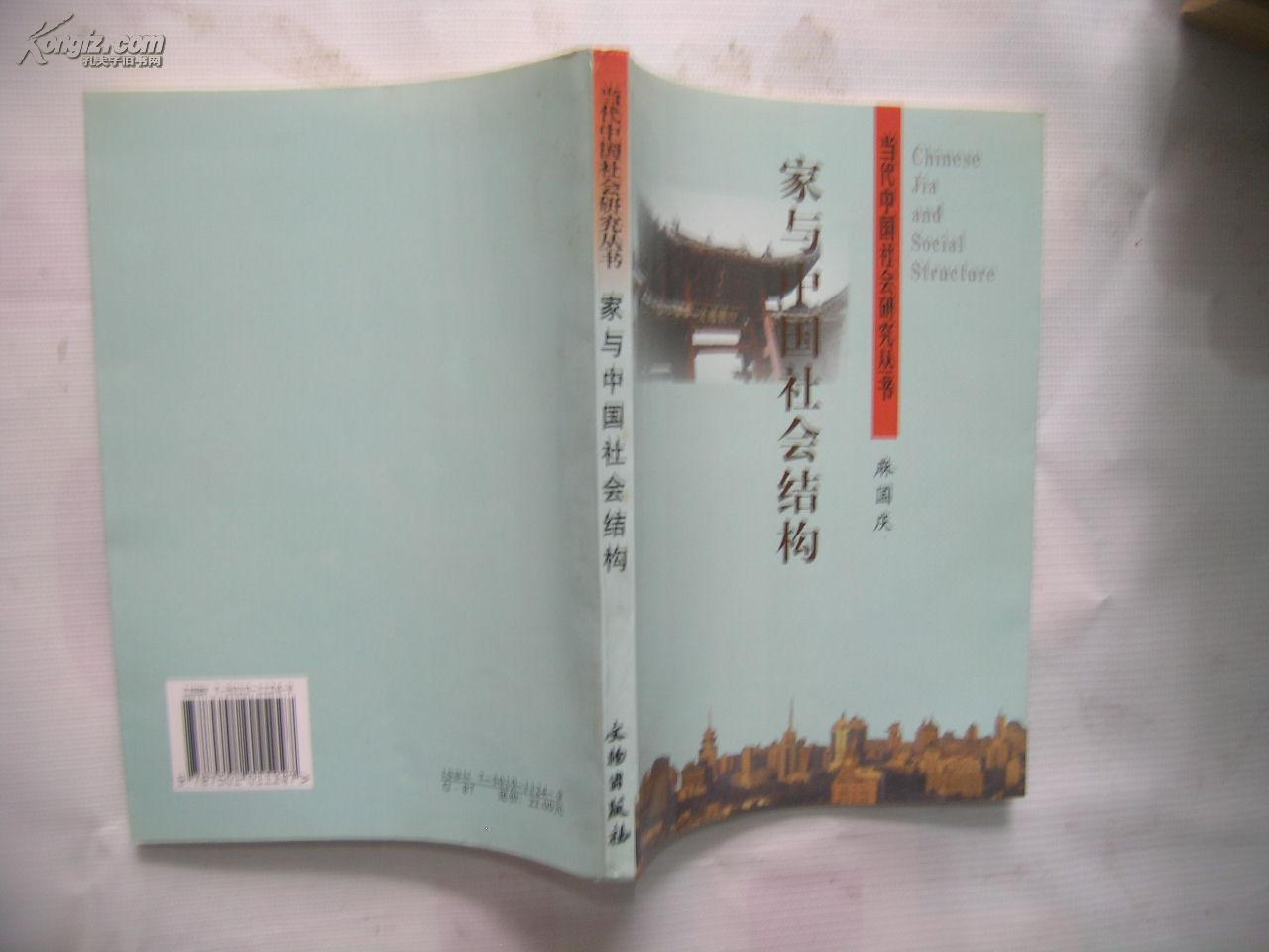 【图】家与中国社会结构