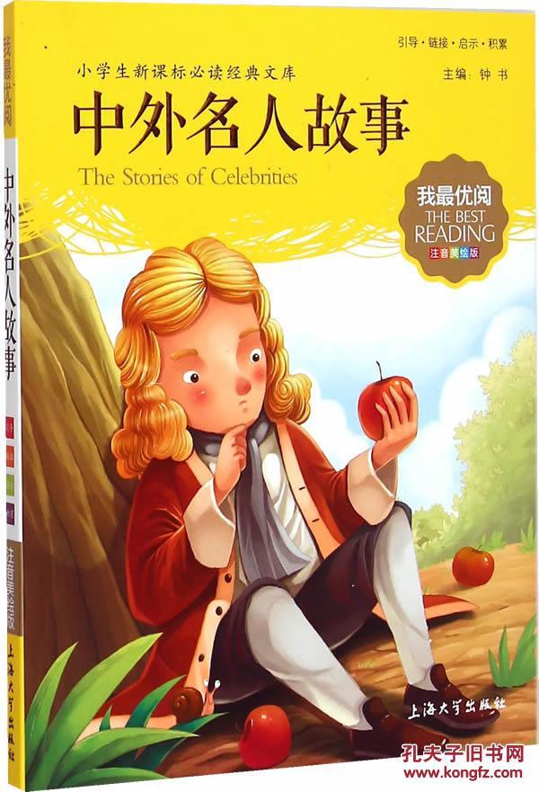 【图】中外标语故事-小学生新课标必读经典文2011名人小学新课文图片