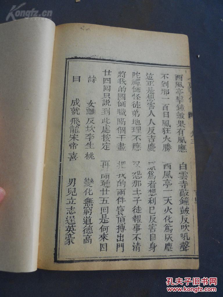 �_清 木刻大本 道教 《重镌七真天仙传》 存 卷3一册!