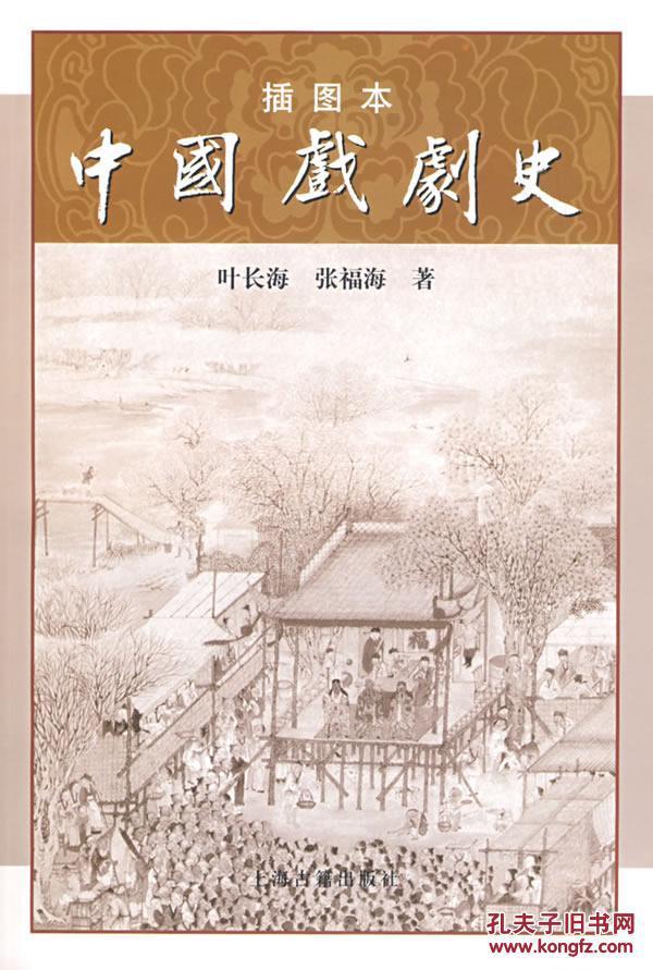 中国戏剧史_中国戏剧史蓬莱阁丛书买书卖书收藏开网