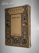 少年百科全书 第四类 世界各国志 上下 2册