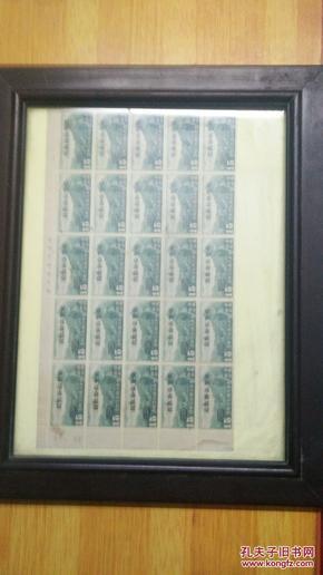 民国航空邮票一版25枚《面值一角伍分》