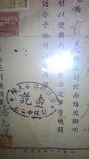 民国三十年泉州晋江地区归国华侨证一件 (带税