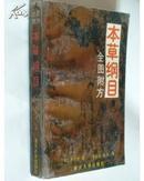 本草纲目全图附方(每种植物都有气味、主治、附方)封面八五品内页近十品