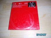 交流 融合 超越 2002中国北京.国际城市雕塑艺术展 学术论文集 FF7