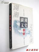 湖湘文史丛谈(马积高主编 湖南大学出版社2001年1版1印 仅印1500册)