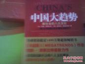 中国大趋势:新社会的八大支柱---无腰封