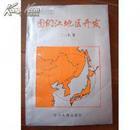 图们江地区开发( 一版一印 仅印2000册 内页近十品)