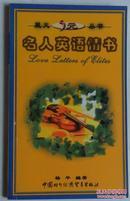 名人英语情书