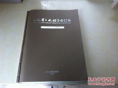 《人艺之友报》精装合订本  自藏书
