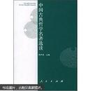 正版库存书中国古典哲学名著选读人民9787010046204