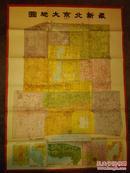 最新北京大地图(修正版)(大约50年代出版、106x76cm)复兴与地学社出版,天津人民印刷厂印刷