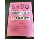 影响中国文化的20大奇才怪杰(一版一印仅印5000册)(在书柜里)