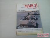 【日文原版】军事杂志(昭和56年)
