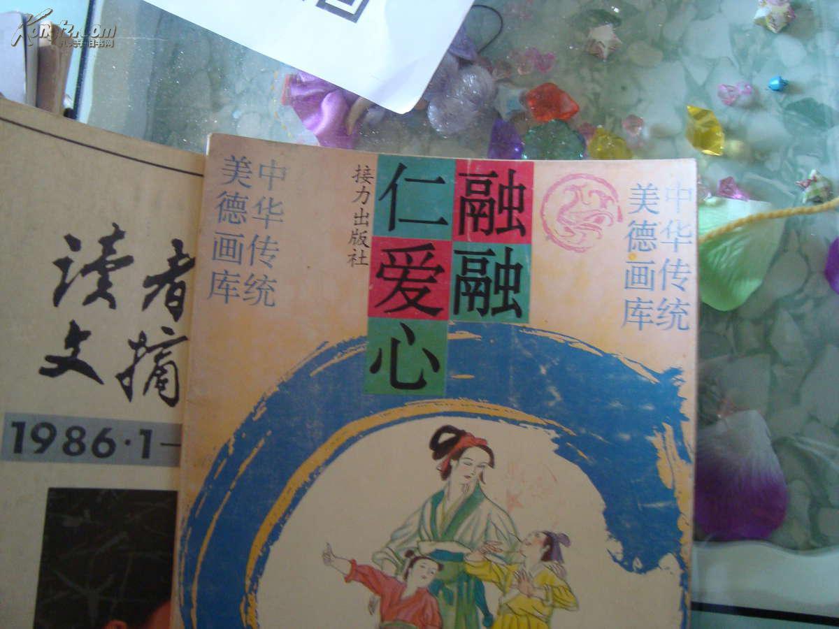 中华传统美德画库图片