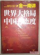 保证正版 金一南讲 世界大格局,中国有态度 ISBN:9787550247659