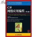 正版现货二手 C#网络应用编程(第2版)