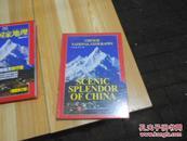 SCENIC SPLENDOR OF CHINA 中国国家地理:中国最美的地方【16开精装英文版】