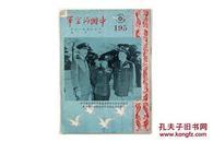 稀见国民党军事刊物 1956年4月第195期《中国的空军》16开 大量珍贵图版 A5