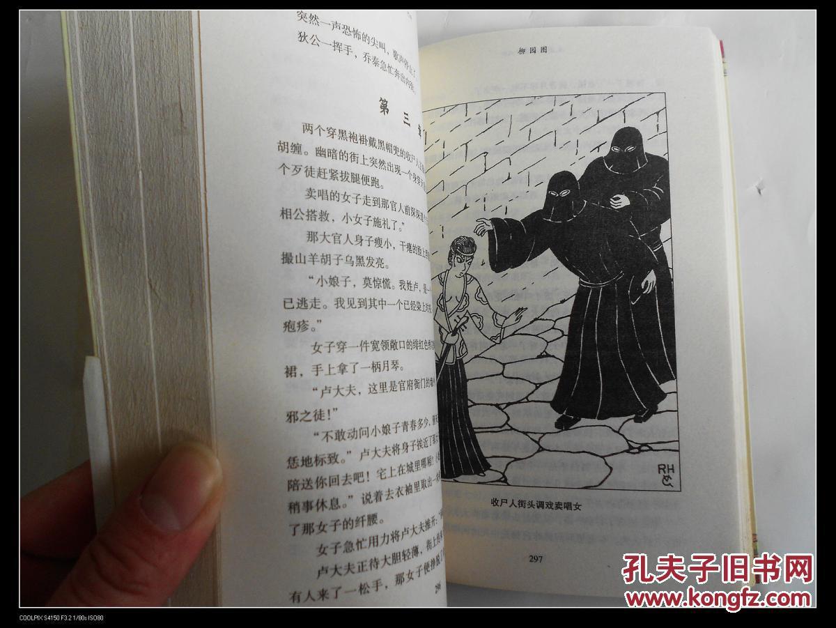 高罗佩著推理小说名著大唐狄公案之太子棺(全一册插图本)