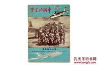 稀见国民党军事刊物 1956年7月第198期《中国的空军》16开 大量珍贵图版 A5