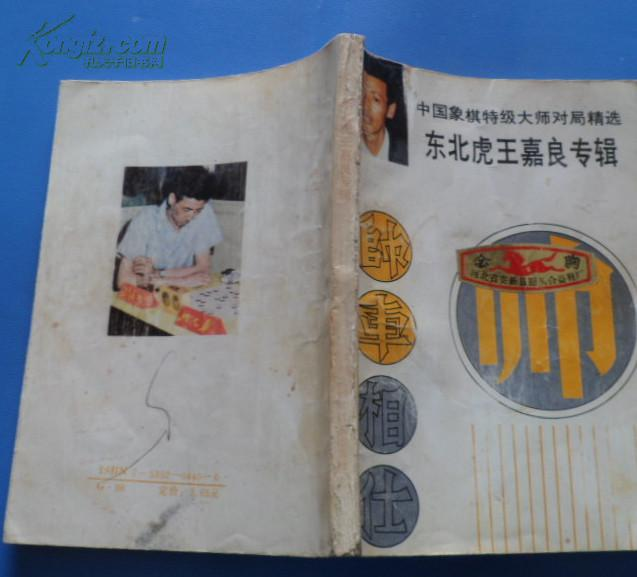 【图】东北虎王嘉良专辑【中国象棋特级大师对局精选图片