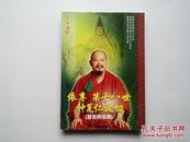 依尊 第十八世种菟仁波切 (慧吉祥活佛) 第十五辑 画册