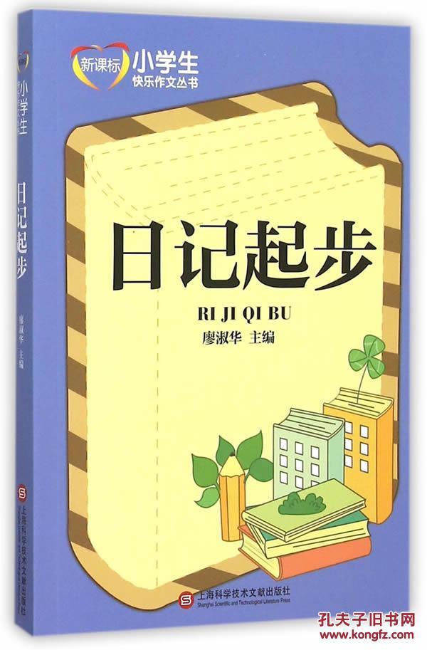 【图】新课标小学生a作文作文日记:丛书起步_价小学林小云图片
