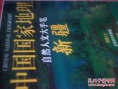 中国国家地理2002(1.2.3.5.7.9.11.12八本合售)