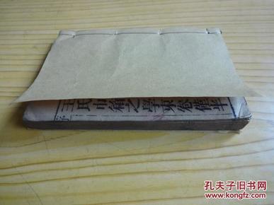 清木刻板--玉堂字典(元集:上、下合订一册).