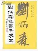 刘炳森隶书千字文