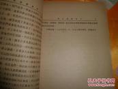民国期刊《畜牧兽医季刊》第二卷 第二期 1936.