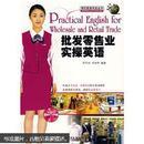 现代职业英语丛书:批发零售业实操英语(附光盘)