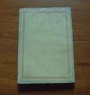 新文学 ※《风土小记》 ※文载道, 太平书局1944年初版