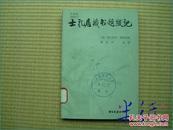 士礼居藏书题跋记 1989年书目文献初版
