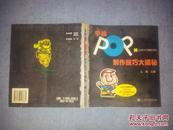 吉郎POP揭秘系列:手绘POP制作技巧大揭秘