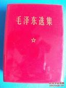 《毛泽东选集》 一卷本 软精装 64开 品好 四川一版一印(64--1)