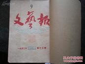 31)【馆藏】1952年《文艺报》第十三-----第二十四期(下半年),合订厚厚一册。