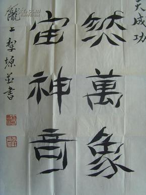 中国硬笔书法家协会会员,中国画家协会会员,甘肃省书法家协会会员图片
