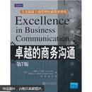 全美最新工商管理权威教材译丛·卓越的商务沟通(第7版)