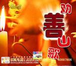 客家佛曲:劝善山歌(客家山歌VCD)
