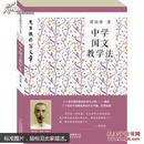 中学国文教学法