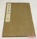《蒙古寇记》  史料画片付   日本出版       1931年