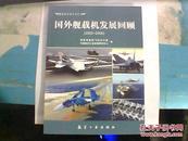 舰载机丛书: 国外舰载机发展回顾