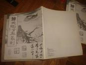 韓天衡書畫篆刻 新加坡豪珍畫廊1986年編印