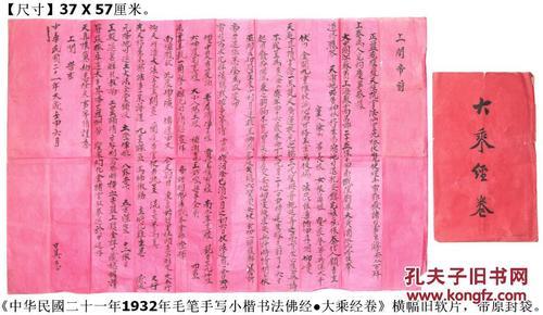 《中华民国二十一年1932年毛笔手写小楷书法佛经●大乘经卷》横幅旧软片,手写原件,带原封袋(写本)。【尺寸】37 X 57厘米。